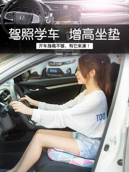 坐墊學車專用汽車駕照科目二考試練車增高墊加厚座墊椅子墊軟女生 1995生活雜貨
