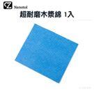 德國 Nanotol 超耐磨木漿綿 1入 (★清潔布類)