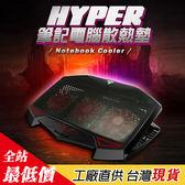HYPER 電競 LED 筆電 散熱座 H2 【B709】【熊大碗福利社】