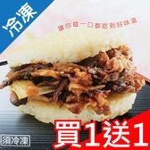【紅龍】★買一送一★熱銷洋菇豚燒米漢堡1盒(3入/盒)【愛買冷凍】