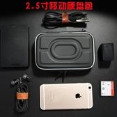 耳機收納盒 2.5英寸移動硬盤包保護套希捷保護盒鼠標充電寶整理包東芝WD西部數據收納套