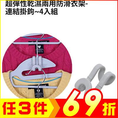 (超值4入)超彈性乾濕兩用防滑衣架-連結掛鉤HL-072-02 顏色隨機【AF07175-4】 i-style居家生活