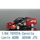 現貨 INNO64 1/64 TOYOTA 豐田 Corolla Levin AE86 ADVAN JTC IN64-AE86-AD