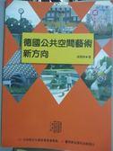 【書寶二手書T5/藝術_QXG】德國公共空間藝術新方向_吳瑪琍