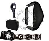 【EC數位】神牛 GODOX S型 手持閃光燈支架 60x60 cm 快速柔光罩 無影罩 柔光箱 保榮卡口 S型手持支架