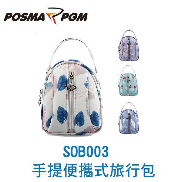 POSMA PGM 手提便攜式旅行包 輕便 防水 火鶴 SOB003FLM