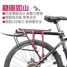 自行車貨架 自行車后座架山地車貨架可載人通用快拆式折疊車尾架騎行裝備配件T
