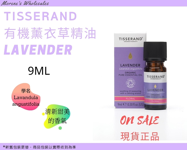 Tisserand 薰衣草(有機)精油 Lavender Essential Oil 9ml 現貨正品 快速發貨【Morene】