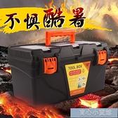 工具箱 手提式家用便攜收納盒大號塑膠五金車載多功能維修工具箱YYJ 育心館