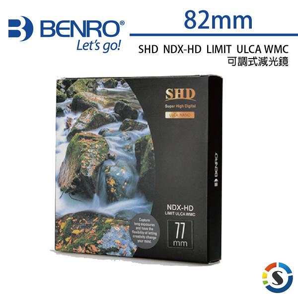 ★百諾展示中心★可調式減光鏡 SHD NDX-HD LIMIT ULCA WMC -82mm