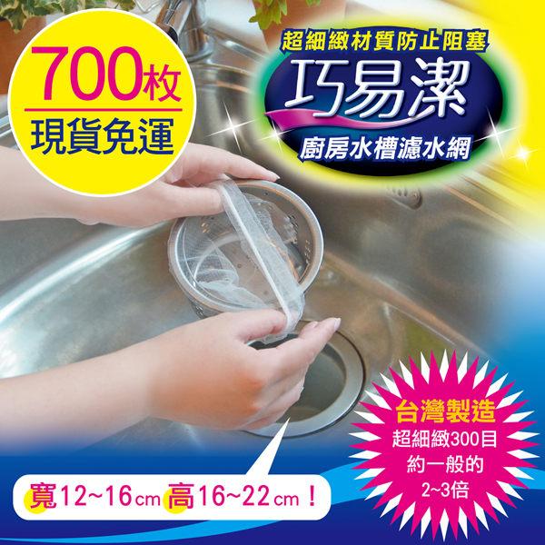 巧易潔廚房水槽濾水網700枚入 (可當肥皂袋) / K7509x14/菜渣過濾/殘渣過濾/廚房清潔