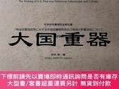二手書博民逛書店戰後アメリカの國際的情報文化政策の形成罕見占領期圖書館研究 第2集(