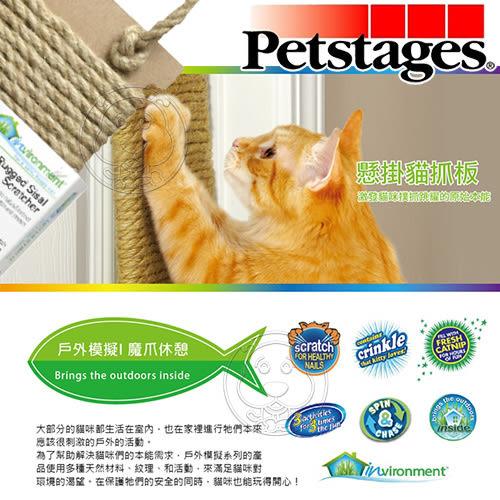 【培菓平價寵物網】美國petstages》706磨爪耐抓懸掛貓抓板貓玩具/個