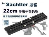 沙雀 Sachtler 雲台專用22cm長板‧適用:DV10SB、FSB8T、FSB6T 快速調整重心【12期0利率】