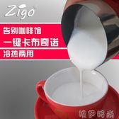 奶泡機 zigo奶泡機電動打奶器家用全自動打泡器冷熱商用咖啡牛奶奶沫機igo 唯伊時尚
