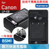 佳美能@攝彩@佳能 Canon LP-E8 副廠充電器 LPE8 一年保固 另售電池 EOS 550D 700D