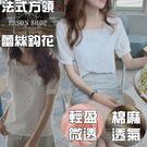 EASON SHOP(GQ2166)法式蕾絲鈎花小透視鏤空短版花邊氣質方領泡泡袖短袖襯衫女上衣服顯瘦內搭衫OL白
