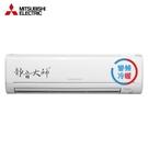 [MITSUBISHI 三菱]8-9坪 靜音大師變頻冷暖一對一分離式冷氣 MUZ-GE50NA/MSZ-GE50NA