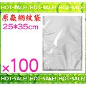 《25x35cm*100入》ARTISAN VB2535 網紋式真空袋 真空包裝袋 (VS2140/492967家用真空機專用)