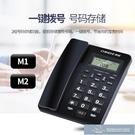電話 電話機辦公室坐式固定電話機家用有線座機免電池【快速出貨】