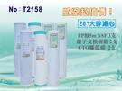 【水築館淨水】20英吋大胖套裝濾心 7支組 PP棉 樹脂 活性碳 水塔過濾 淨水器 過濾器(T2158)
