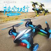 遙控飛機 陸空兩用無人機耐摔充電四軸飛機遙控兩棲飛行車男孩玩具禮物YXS 夢露時尚女裝