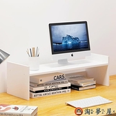 臺式墊電腦增高架鍵盤收納置物架屏幕增高托架【淘夢屋】
