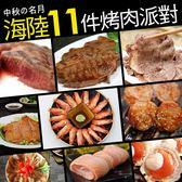 【屏聚美食】9/5-9/12出貨-中秋烤肉海陸11件派對(約6-10人份/約4KG)
