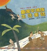 那些人,那些事,在寶島:臺灣平埔族生活圖誌