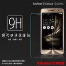 ☆超高規格強化技術 ASUS ZenFone 3 Deluxe ZS550KL Z01FD 5.5吋 鋼化玻璃保護貼/強化保護貼/9H