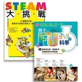 許兆芳老師帶孩子玩科學套書組:BUE005X親子FUN科學(暢銷改版) BUE0