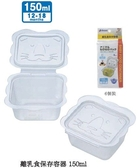 Richell - 卡通型離乳食分裝盒150ml*6入【TwinS伯澄】