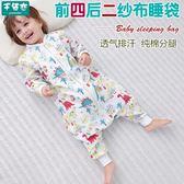 紗布睡袋兒童春夏季薄款睡袋純棉嬰兒棉紗防踢被分腿連體空調被【狂歡萬聖節】