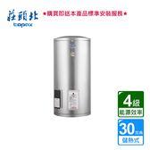 莊頭北_儲熱式熱水器30加侖_4kw_立式_18A_TE-1300 (BA410006)