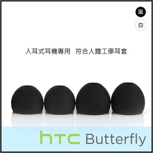 ▼入耳式 矽膠耳塞套 (M號)+(S號)/可替換/內耳式/HTC X920d/x920e蝴蝶機/X920S ButterflyS/B810 Butterfly2/3/B830X