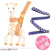 寶寶牙膠玩具固定綁帶 掛帶 手推車防掉繩