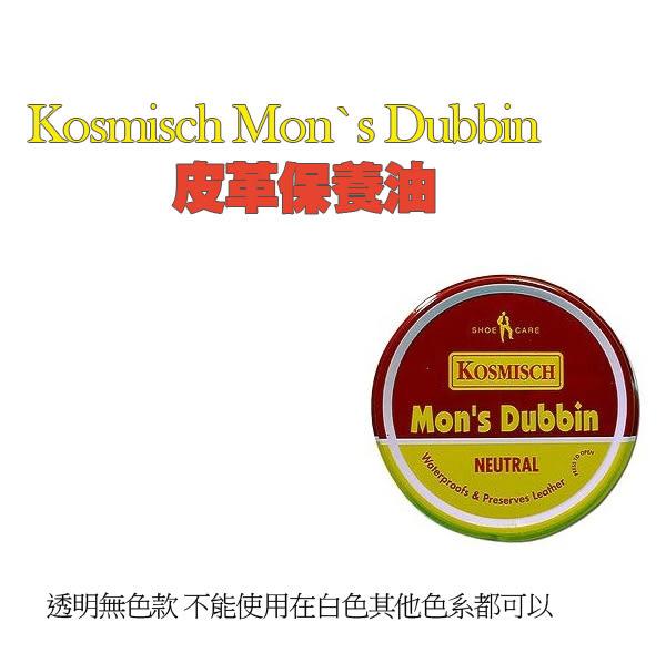 法國 鞋油/皮革保養油 100ml  Kosmisch Mon`s Dubbin【PQ 美妝】