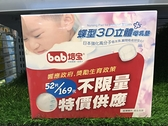 [全新公司現貨] 全新現貨!!!培寶蝶型3D立體母乳墊