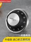 機械定時器廚房計時器提醒器學生時間管理家用不銹鋼倒計時器磁吸CY『新佰數位屋』
