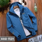 衝鋒衣 春秋季男衝鋒衣女戶外防風加絨加厚防水三合一可拆卸薄款外套