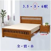 【水晶晶家具/傢俱首選】CX1201-5雪莉5尺淺胡桃色全實木雙人床(實木床板)