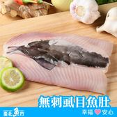 【台北魚市】無刺虱目魚肚 180g±5%