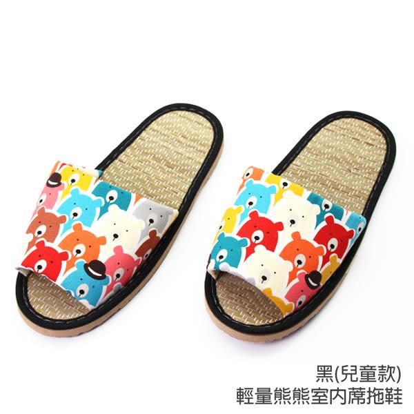 【333家居鞋館】兒童款★輕量熊熊室內蓆拖鞋-黑