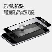 蘋果6鋼化膜iPhone6手機貼膜6plus藍光全屏