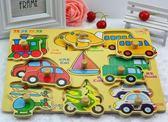 幼兒童手抓板拼圖1-2-3-6周歲寶寶早教益智力開發木質玩具男女孩