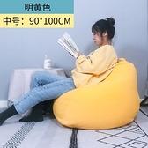 躺椅日式沙發豆袋沙發少女陽臺躺臥榻榻米沙發單人臥室懶骨頭