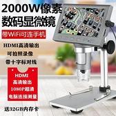 高清2000W數碼電子顯微鏡HDMI同步顯示放大鏡帶屛手機主板表維修 快速出貨