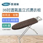 【Toppuror 泰浦樂】36吋透氣直立式超輕燙衣板(CD01000