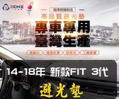 【一吉】【短毛】14-18年 新款FIT 避光墊 / 台灣製、工廠直營/ FIT避光墊 FIT3避光墊 儀表墊  隔熱墊