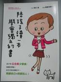 【書寶二手書T2/少年童書_IRL】陪孩子讀一本學會獨立的書原價_250_mimi /朝倉世界第一
